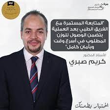 مركز دكتور كريم صبري لجراحات السمنة والمناظير - Startseite