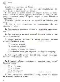 ГДЗ Тетрадь для контрольных работ по литературному чтению класс  стр