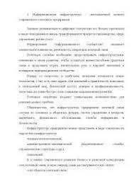 main popup menu в c реферат по информатике скачать  Развитие информационных технологий на рынке почтовых услуг реферат 2011 по информатике скачать бесплатно информационное процесс характеристики