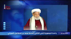 رئاسة الجمهورية تنعي القاضي العلامة محمد بن اسماعيل العمراني - YouTube