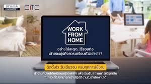 Work From Home อย่างไม่สะดุด ไร้รอยต่อ เจ้าของธุรกิจควรเตรียมตัวอย่างไร?