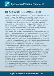 job application personal statement example of personal statement for resume