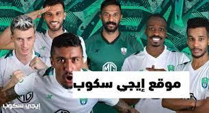 مباراة الأهلي السعودي اليوم - إيجي سكوب