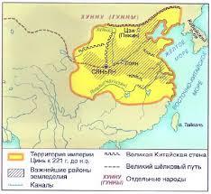 Единое государство в Китае История Древнего мира Реферат  Древний Китай