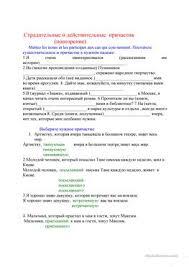 Бесплатно РКИ Причастия рабочие листы Страдательные и действительные причастия повторение