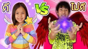 คนดี VS คนไม่ดี ละครสั้นสุดป่วน ฮามากๆ - YouTube