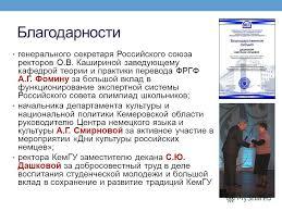 Презентация на тему ФРГФ ИТОГИ УЧЕБНОГО ГОДА Защиты  6 Благодарности генерального