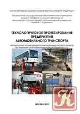Дипломное проектирование автотранспортных предприятий Скачать  Технологическое проектирование предприятий автомобильного транспорта скачать