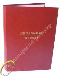 Папки для дипломных проектов и работ папка для диплома винница дипломные папки папки для диплома киев дипломный проект харьков