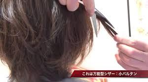 Cut Hairショートヘアスタイル カット方法 Youtube