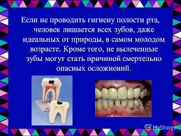Презентация на тему ГИГИЕНА ПОЛОСТИ РТА Цель работы разработать  5 Если не проводить гигиену полости рта