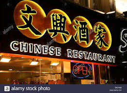 chinese restaurant sign. Contemporary Chinese Signs For A Chinese Restaurant In China Town London  Stock Image On Restaurant Sign D