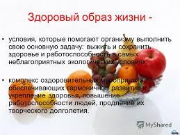Презентация на тему Факторы влияющие на здоровье человека  2 Здоровый