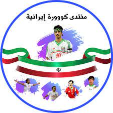 منتدى كووورة إيرانية - Home