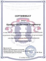 Медиаторы Арбитражный суд Омской области Сертификат 1