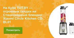 Купить Стационарный <b>блендер Xiaomi Circle</b> Kitchen CD-BL01 в ...