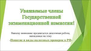 Понятие и виды налоговых проверок в РФ презентация онлайн Уважаемые члены Государственной экзаменационной комиссии