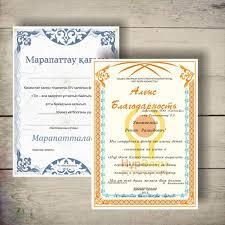 Изготовление сертификатов грамот дипломов купить в Астане Изготовление сертификатов грамот дипломов