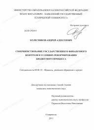 Диссертация на тему Совершенствование государственного  Диссертация и автореферат на тему Совершенствование государственного финансового контроля в условиях реформирования бюджетного