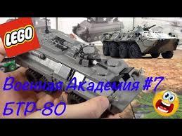 Lego Военная Академия #7 / Lego military Academy #7 (БТР-80 ...
