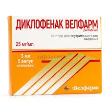 <b>Диклофенак велфарм</b> раств. для <b>в/м</b> 25 мг/мл амп. 3 мл 5 шт ...