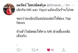 แบนmkและยาโยอิ - Twitter Search