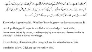 translation paragraph urdu to english series national unity ba english paper b urdu to english translation
