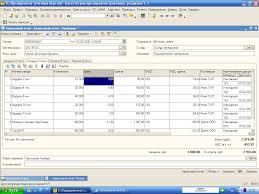 Учет расчетов с подотчетными лицами Курсовая работа На основании данных утвержденного авансового отчета бухгалтерией производится списание подотчетных денежных сумм в установленном порядке