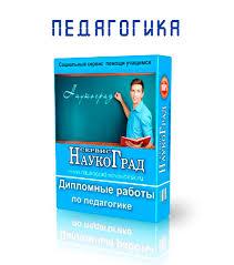 Дипломная работа Заказать в Новосибирске  Дипломные по педагогике