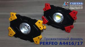 Прожекторный светодиодный <b>фонарь PERFEO</b> A4416! Очень ...