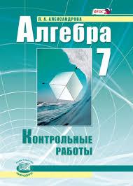 ГДЗ по алгебре класс контрольные работы Александрова ГДЗ контрольные работы по алгебре 7 класс Александрова Мнемозина