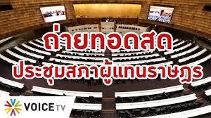 การ #ประชุมสภา ผู้แทนราษฎร (25 พ.ย.63) - YouTube