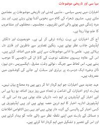 importance of newspaper essay in urdu benefits of newspaper urdu importance of newspaper essay in urdu benefits of newspaper