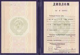 Купить диплом колледжа всех годов russian diplom Диплом тех кол СССР