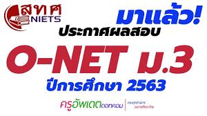 ประกาศผลสอบ O-NET ม.3 ผลสอบโอเน็ตม.3 ปีการศึกษา 2563(ประกาศ 22 เมษายน 2564)