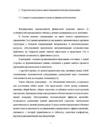 Инвестиционная политика корпорации на примере ПАО Газпром Курсовая Курсовая Инвестиционная политика корпорации на примере ПАО Газпром 6