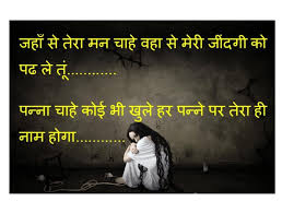 Sad Love Quotes Hindi English Daily Motivational Quotes