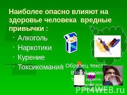 Презентация на тему Вредные привычки скачать бесплатно Наиболее опасно влияют на здоровье человека вредные привычки Алкоголь Наркотики Курение Токсикомания