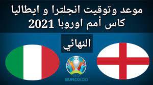 موعد وتوقيت مباراة انجلترا و إيطاليا نهائي كأس أمم اوروبا 2021 - YouTube