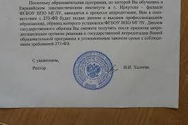 Свыше выпускников иняза в Иркутске не получили дипломы  Диплом Изображение ИА Иркутск онлайн Гарантийное письмо Изображение ИА Иркутск онлайн