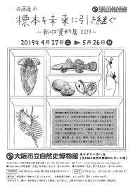 企画展示標本を未来に引き継ぐ新収資料展2019 おでかけ J