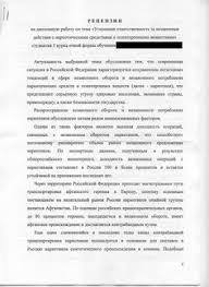 Бюджетное учреждение должностная инструкция главного resatang  Скачать рецензию на курсовую работу
