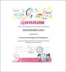 Грамоты дипломы Диплом победителя международного игры конкурса по информатике Инфознайка 2014 Легостаев Владислав