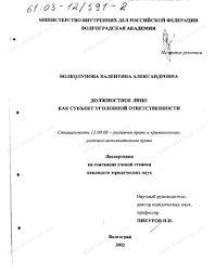 Диссертация на тему Должностное лицо как субъект уголовной  Диссертация и автореферат на тему Должностное лицо как субъект уголовной ответственности