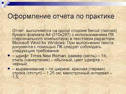 ГБПОУ МО Щелковский колледж Структура отчёта по практике  Структура отчета по практике Оформление отчета по практике