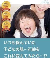 nico石鹸の解約は縛りなしで簡単!(赤ちゃん、アトピー肌でも使えます)