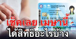 บัตรสวัสดิการเเห่งรัฐ เดือนเมษายน อัปเดตใหม่ - Jitsook