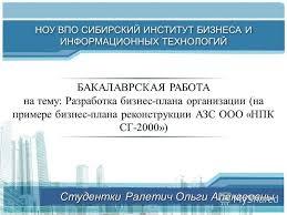 Презентация на тему Образец подзаголовка БАКАЛАВРСКАЯ РАБОТА на  1 Образец подзаголовка БАКАЛАВРСКАЯ РАБОТА на тему Разработка бизнес плана
