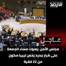 مجلس الأمن يصوت على قرار جديد يخص ليبيا - RT Arabic