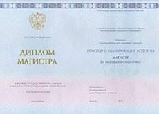 Купить диплом Южно Уральского государственного университета  от 20 000 рублей